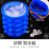 矽膠製冰桶 冰塊模具 冰塊收納 啤酒 冰鎮 家用冰盒 製冰桶 魔術冰桶【Y444】