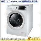 東元 TECO WD1161HW 變頻滾...