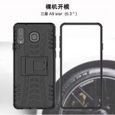 輪胎紋 三星 Galaxy A8S A8 Star 保護套 炫紋 保護殼 抗震 矽膠套 軟包邊 硬殼 防摔 懒人支架