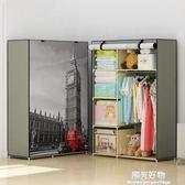 衣櫃衣櫥布藝簡易自由組合簡約現代衣服櫃經濟型收納 igo一週年慶 全館免運特惠