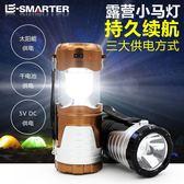 戶外太陽能充電露營燈野營燈手提LED應急燈【3C玩家】