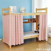 宿舍床簾寢室加厚遮光下鋪床 糖糖日系森女屋