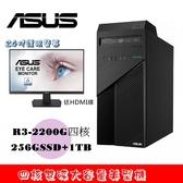 華碩ASUS H-S425MC 雙碟SSD桌機 (R3-2200/8G/256GSSD+1T) + 24吋護眼螢幕超值組