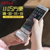 iWALK膠囊迷你充電寶超薄蘋果專用X小巧便攜華為無線女生可愛創意
