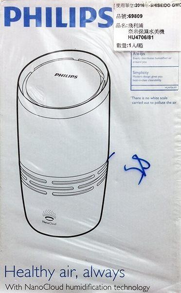◎蜜糖泡泡◎PHILIPS 飛利浦 奈米保濕水美機(HU4706 / HU-4706)