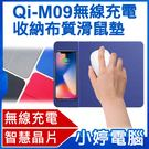 【24期零利率】全新 Qi-M09無線快...