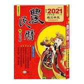 110年農民曆(320頁)(25K)