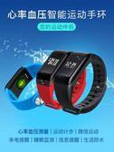 智能手環測心率監測血壓心跳運動記計步器多功能手錶男防水女睡眠【快速出貨限時八折】