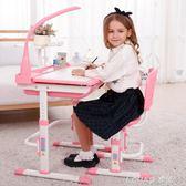 兒童學習桌兒童書桌可升降寫字桌椅套裝小學生簡約學生NMS 樂活生活館