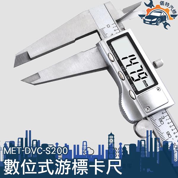 《儀特汽修》MET-DVC-S200游標卡尺 200mm 電子數位顯示游標卡尺 公英制 LCD數顯螢幕