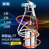 噴塗機 2升水包水多彩漆噴槍油漆噴漆搶大理石乳膠漆噴涂機涂料壓力桶 WJ【米家】