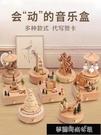 擺件 旋轉木馬音樂盒水晶球八音盒木質天空之城兒童生日禮物女生小公主