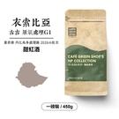 衣索比亞古吉夏奇索丹比烏多處理廠厭氧處理G1 2026m批次-甜紅酒(一磅)|咖啡綠.典藏