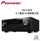 Pioneer 先鋒 VSX-LX304 9.2聲道 AV環繞擴大機【公司貨保固+免運】