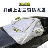強磁汽車遮陽擋夏季擋風玻璃防曬隔熱遮陽簾車窗前檔遮陽板防塵套 快速出貨