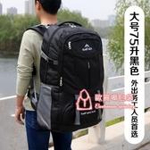 戶外登山包 超大容量旅游雙肩包男士背包打工行李旅行包休閒書包戶外登山包女 4色