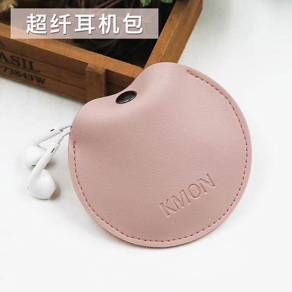 耳機盒收納包保護套袋子數據線