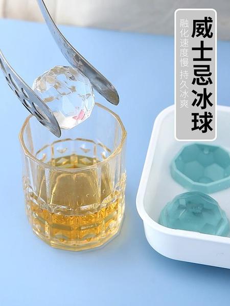 威士忌鉆石冰球模具速凍防漏盒子球形冰格硅膠透明喝酒冰塊制作器