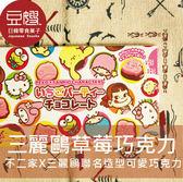 【豆嫂】日本零食 不二家X三麗鷗草莓牛奶巧克力(15枚入)