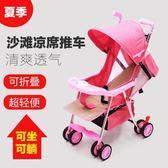 夏季仿藤編竹編藤椅推車嬰兒手推車輕便摺疊寶寶兒童竹藤簡易童車 卡布奇诺igo
