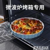 微波爐專用陶瓷烤盤芝士焗飯盤家用烤箱碗烘焙加厚耐熱披薩盤8寸 聖誕節全館免運