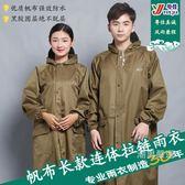 成人男女連身帆布雨衣長版軍綠加厚勞保風衣戶外雨披防刮耐磨2XL-3XL