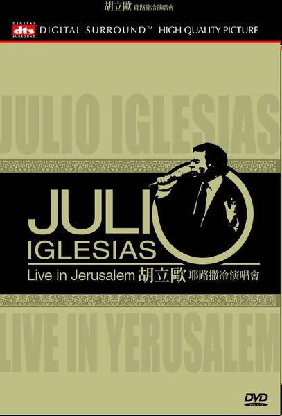 胡立歐 耶路撒冷演唱會 DVD (音樂影片購)