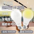 【APEX】13W高效能廣角LED燈泡 全電壓 E27(8入)黃光