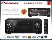 盛昱音響  #日本 Pioneer VSX-LX103(B) 環繞擴大機【贈:市價$3600元發燒喇叭線+光纖線$680】現貨