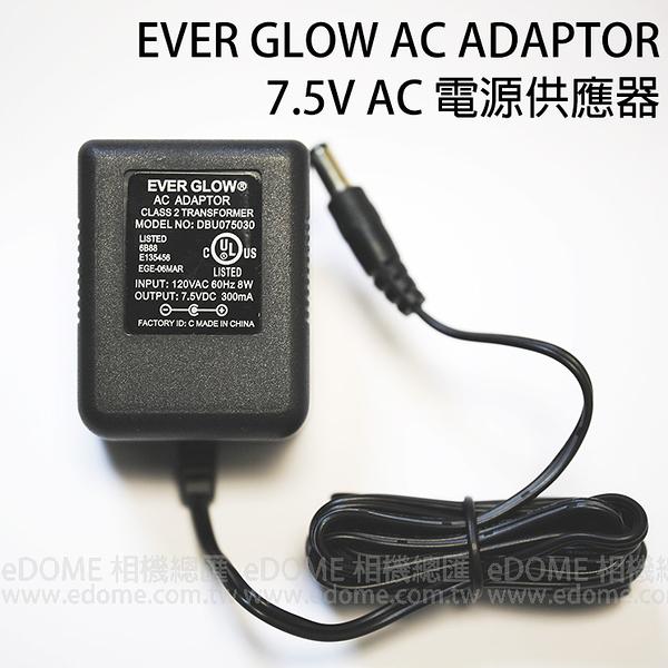 ★出清特價★ EVER GLOW AC ADAPTOR 7.5V DC 300mA 電源供應器 變壓器 AC 適配器 DC5.5*2.1接頭