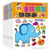 全腦貼貼畫0-2-3-4-5-6歲幼兒童貼紙書黏貼貼紙寶寶卡通益智玩具 漾美眉韓衣