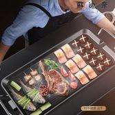 220V 電燒烤爐 電烤爐 烤肉盤