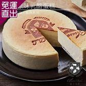 起司公爵 純粹原味乳酪蛋糕(6吋/入) 2入【免運直出】