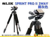 SLIK Sprint Pro II 3 Way GM 三腳架 立福公司貨 另有takara velbon fotopro Manfrotto 203H
