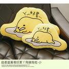 卡通系-超柔飛碟抱枕-蛋黃哥好累ㄚ(小)【伊柔寢飾】