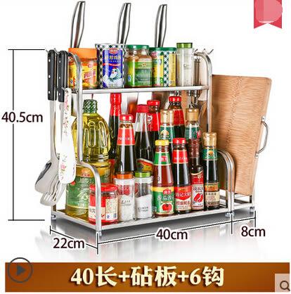 不銹鋼廚房置物架落地調味料架刀架2層收納廚具用品壁掛 40長不帶筷筒+6鉤+砧板架