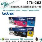 Brother TN-263四色一組 原廠碳粉匣 HLL3270CDW / DCPL3551CDW /  MFCL3750CDW / MFCL3770CDW