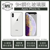【MK馬克】iPhone Xs (5.8吋) 9H鋼化玻璃保護膜 保護貼 鋼化膜 玻璃貼 玻璃膜 (非滿版膜) 免運費 iXs