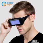 班工自動變光電焊眼鏡焊工專用護目鏡強光勞保眼鏡    易家樂