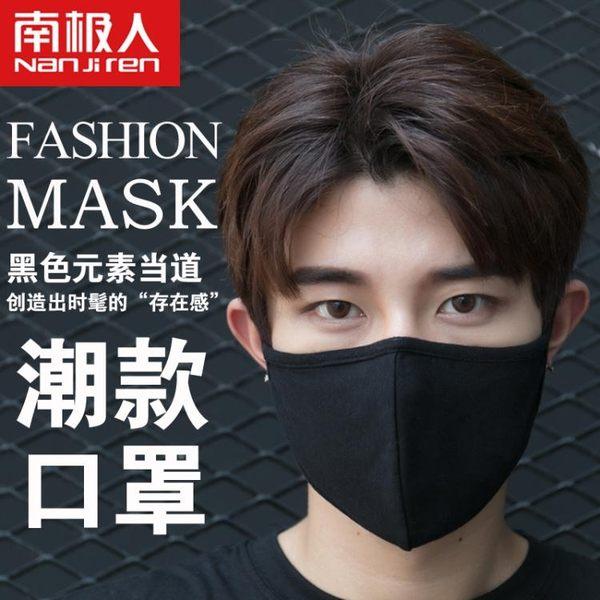 純棉口罩女防塵防曬透氣黑色男潮款個性韓版可清洗易呼吸
