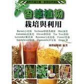 香草植物栽培與利用(彩色園藝圖鑑系列6)