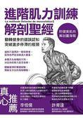 進階肌力訓練解剖聖經 (附健美肌肉解剖圖海報)