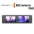 黑熊館 Blackmagic 黑魔法 機架式 SmartView Duo 2 雙監視器