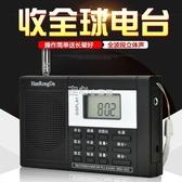 收音機全波段數字顯示立體聲收音機袖珍型四六級英語考試收音機短波王 『獨家』流行館