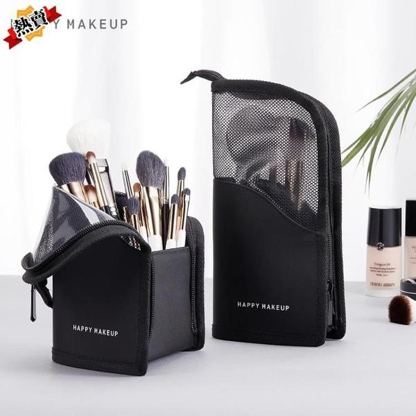 化妝包 旅行立式化妝刷包品筆收納包大容量可愛女便捷袋小號 快速出貨