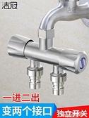 水龍頭 水龍頭一分二轉接頭洗衣機雙出水兩用分水三通轉換分流器一進二出 萊俐亞
