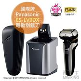 日本代購 空運 日本製 Panasonic 國際牌 ES-LV9DX 電動刮鬍刀 5刀頭 洗淨充電座 收納包