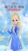 冰雪公主愛莎貝翎芭比奇緣2洋娃娃套裝艾莎玩偶女孩玩具 花樣年華