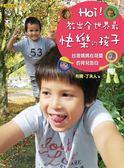 (二手書)Hoi!教出全世界最快樂的孩子:台灣媽媽在荷蘭的育兒告白