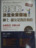 【書寶二手書T1/親子_JNQ】好家教決定未來領袖Ⅱ_佩妮‧帕爾
